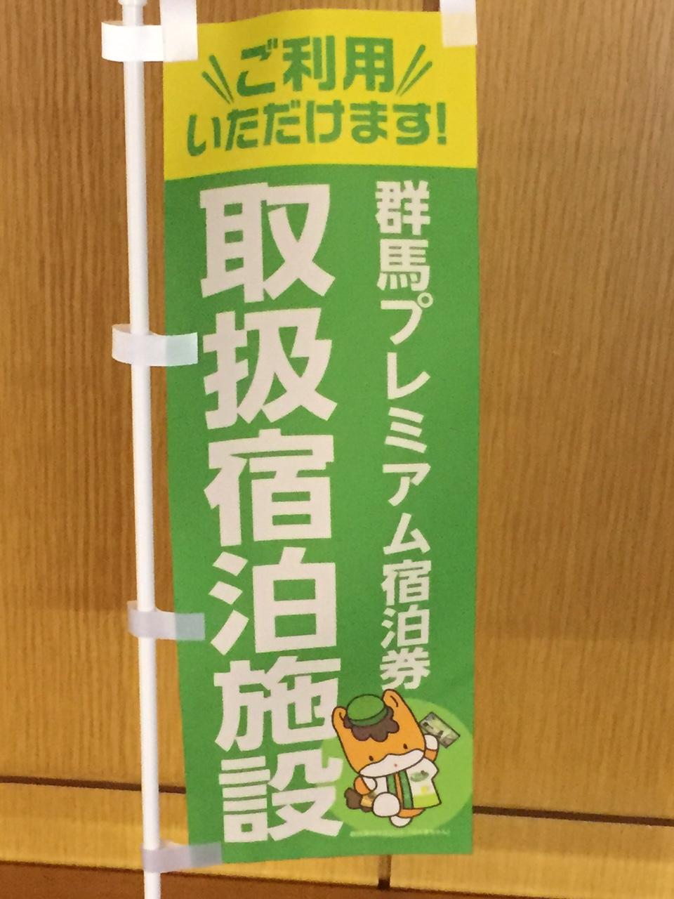 ☆ 群馬プレミアム宿泊券! ☆
