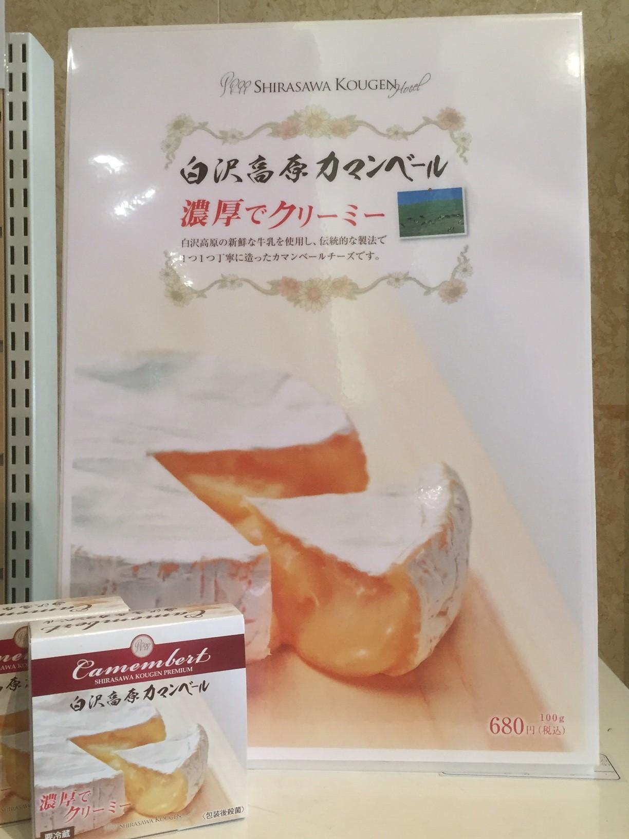 白沢高原カマンベールチーズ販売開始!